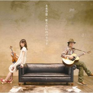 alüto – Mirai Kuusou / Utautai no Ballad [Single]