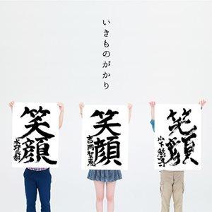Ikimono-gakari – Egao [Single]