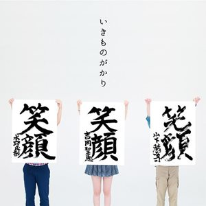 kimono-gakari - Egao