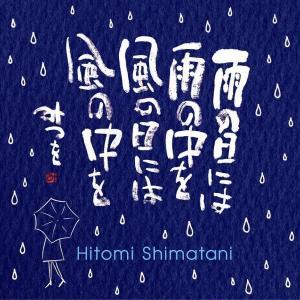 Hitomi Shimatani - WAKE YOU UP / Ame no Hi ni wa Ame no Naka wo Kaze no Hi ni wa Kaze no Naka wo / Marvelou