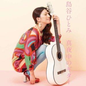 Hitomi Shimatani - Mayonaka no Guitar