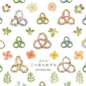Nagi Yanagi – Mitsuba no Musubime [Single]
