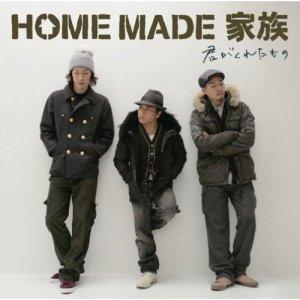 HOME MADE Kazoku – Kimi ga Kureta Mono [Single]