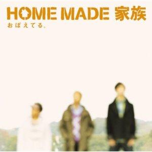 HOME MADE Kazoku – Oboeteru [Single]