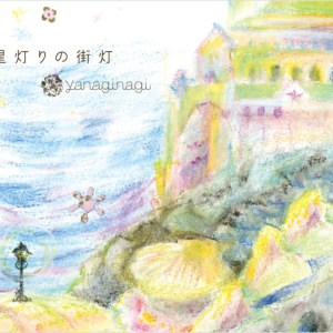 Nagi Yanagi – Hoshi Akari no Gaitou [Single]