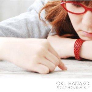 Oku Hanako - Anata ni Suki to Iwaretai (あなたに好きと言われたい; I'd Like To Call You My Favorite)