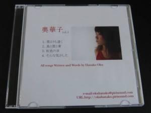 Oku Hanako - Jishu Seisaku Oku Hanako vol.1