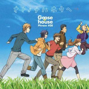 Goose house – Goose house Phrase #08 Oto no Naru Ho e→ [Single]
