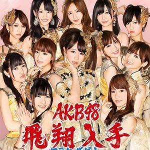 AKB48 - Flying Get (フライングゲット)