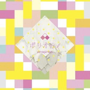 Nagi Yanagi - polyomino