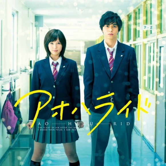 AO-HARU-RIDE LIVE ACTION ORIGINAL SOUNDTRACK
