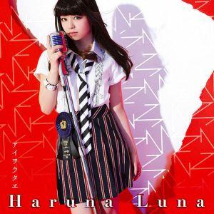 Haruna Luna – Ai wo Utae (アイヲウタエ) [Single]