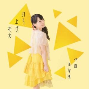 Kanae Ito – Uchiage Hanabi (打ち上げ花火) [Single]
