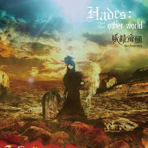 Teikoku Yousei - Hades-The other world