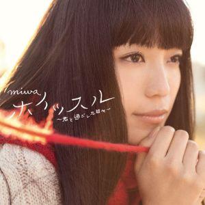 miwa - Whistle ~Kimi to Sugoshita Hibi~ (ホイッスル ~君と過ごした日々~)