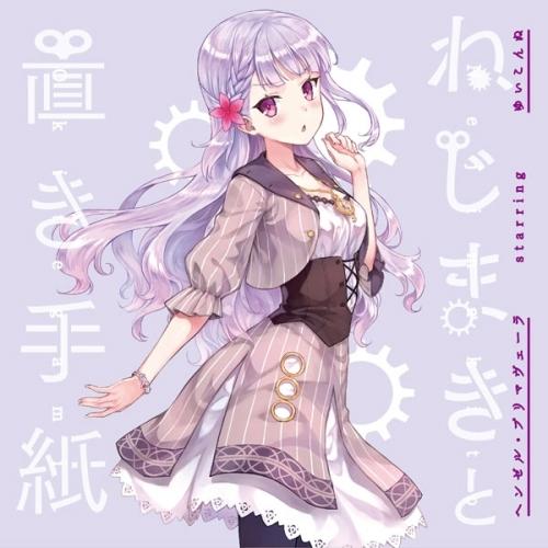 Download Yuikonnu - Nejimaki to Okitegami [Album]