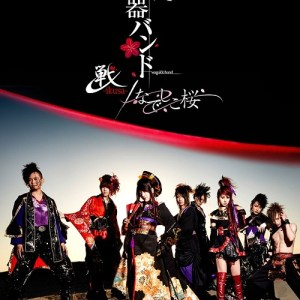 Download Wagakki Band - ikusa / Nadeshiko Sakura [Single]