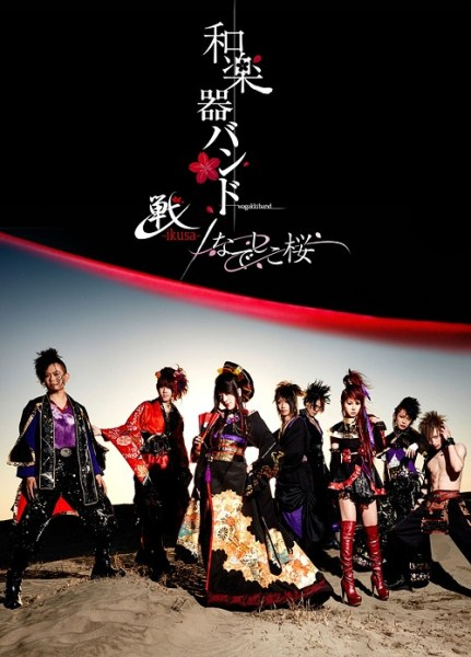 Download Wagakki Band - ikusa / Nadeshiko Sakura [Single]