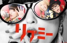 Download LUI FRONTiC Akabane JAPAN - Rip Me [Single]