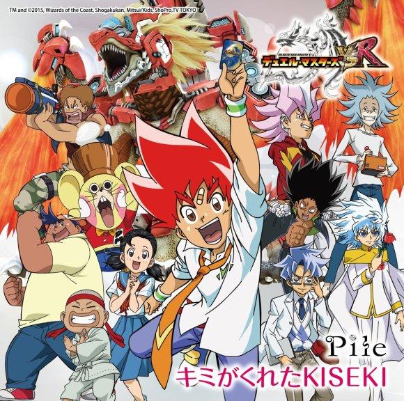 Download Pile - Kimi ga Kureta KISEKI [Single]
