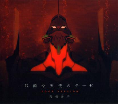zankoku na tenshi no thesis yoko takahashi mp3