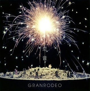 Download GRANRODEO - Koi Oto (恋音) [Single]