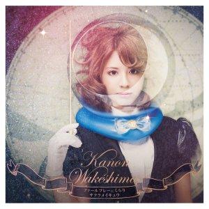 Download Kanon Wakeshima - Foul Play ni Kurari / Sakura Meikyuu (ファールプレーにくらり / サクラメイキュウ) [Single]