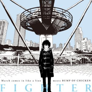 BUMP OF CHICKEN - Fighter (ファイター)