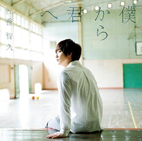 Tomohisa Sako - Boku kara Kimi he