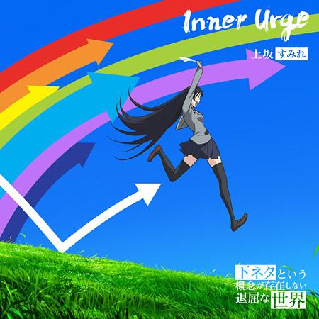 Sumire Uesaka - Inner Urge
