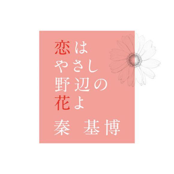 Download Hata Motohiro - Koi wa Yasashi Nobe no Hana yo [Single]