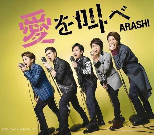 Download Arashi - Ai wo Sakebe [Single]