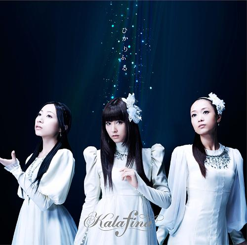 Download Kalafina - Hikari Furu [Single]