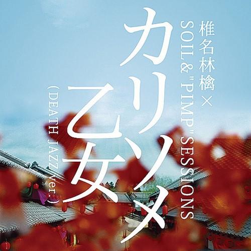 Download Shiina Ringo - Karisome Otome (DEATH JAZZ ver.) [Single]