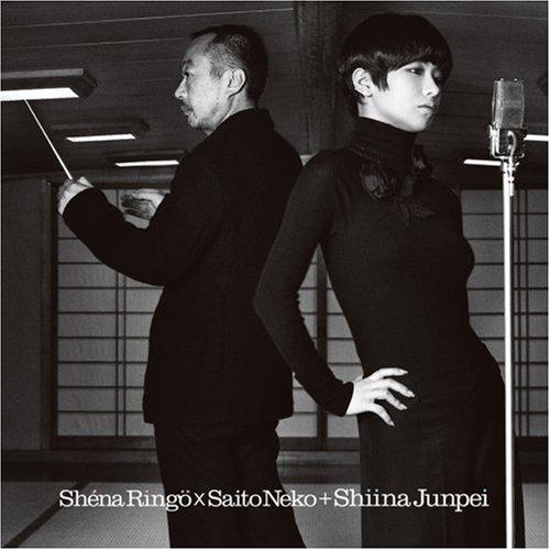 Download Shiina Ringo - Kono Yo no Kagiri [Single]