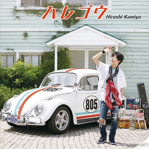 Download Hiroshi Kamiya - Harego [Mini Album]