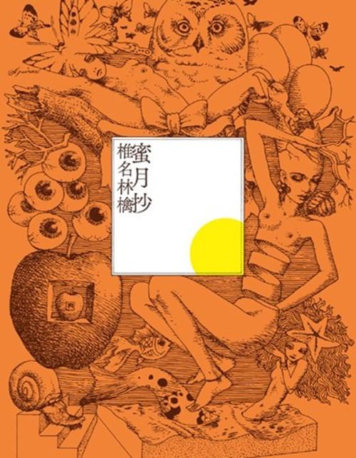 Download Shiina Ringo - Mitsugetsu Shou [Album]
