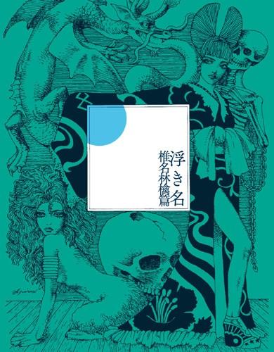 Download Shiina Ringo - Ukina [Album]