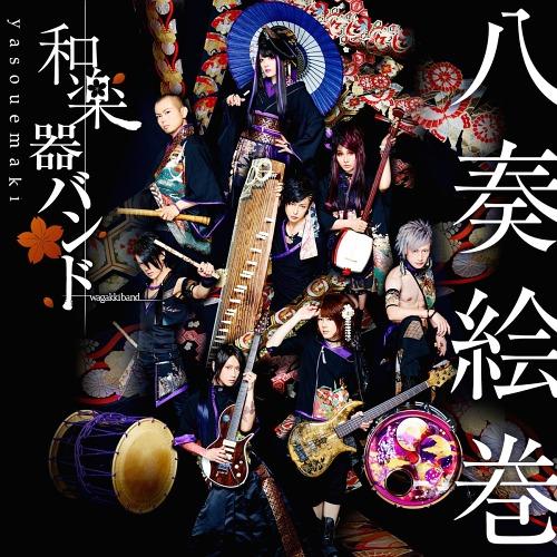 Wagakki Band – Yaso Emaki