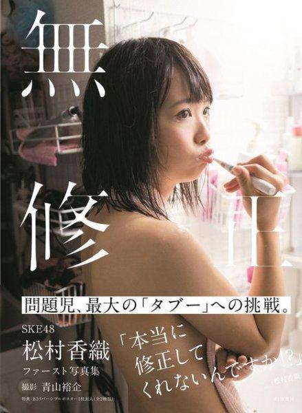 Matsumura Kaori 1st Photo Book Mushusei
