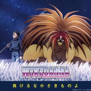 Waka Danna – Makeru na Chiisaki Mono yo [Single]