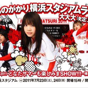 Ikimonogakari – Ikimonomatsuri 2011 Donata Summer mo Tanoshimima SHOW!!! ~Yokohama Stadium~ (BD) [1080p] [Concert]