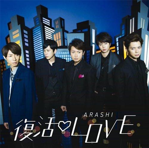 Arashi – Fukkatsu LOVE