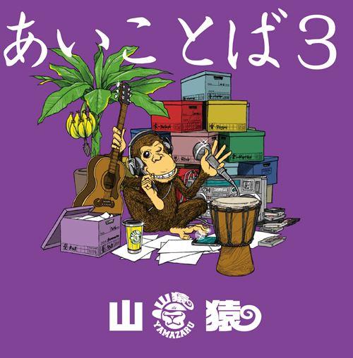 Yamazaru – Aikotoba 3