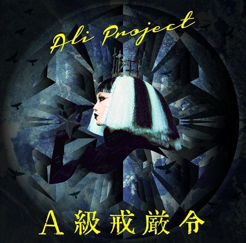 ALI PROJECT – A Kyu Kaigen Rei