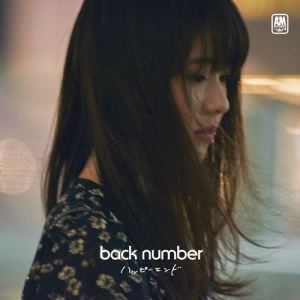 [Single] back number – Happy End [MP3/320K/ZIP][2016.11.16]