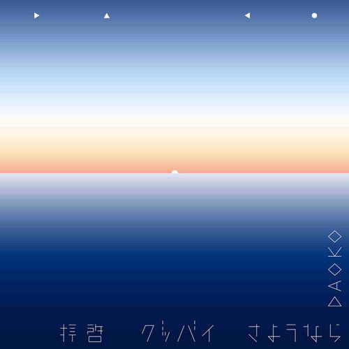daoko haikei goodbye sayonara ile ilgili görsel sonucu