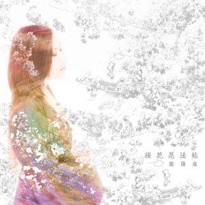 """[Single] Onmyo-za – Ouka Ninpouchou [MP3/320K/ZIP][2018.01.10] ~ """"Basilisk ~Ouka Ninpouchou~"""" Opening Theme"""