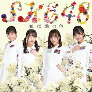 [Single] SKE48 – Muishiki no Iro [MP3/320K/ZIP][2018.01.10]