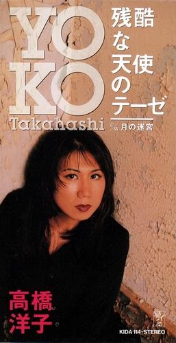 zankoku na tenshi no thesis instrumental mp3
